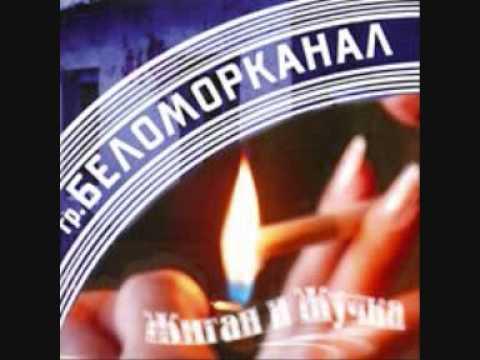 Дрянь - Беломорканал