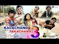 Kalachand Fakachand 3#Full Movie#রেডিমেড বাবা #New Purulia Bangla Comedy Video 2018