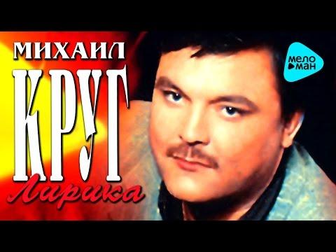Михаил Круг - Лирика (Альбом 1997)