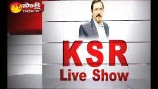KSR Live Show: ప్రత్యేక హోదాపై చంద్రబాబు డ్రామాలు.. - 21st February 2018