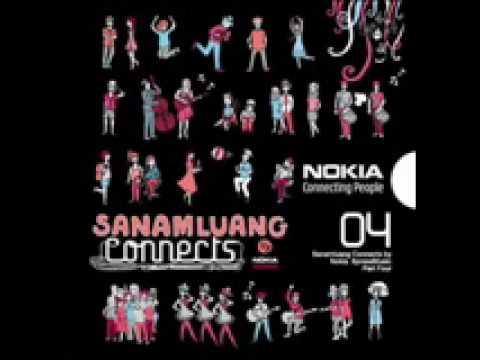 พรุ่งนี้ไม่สาย – Sanamluang Connect