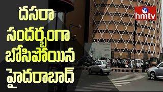 దసరా సందర్భంగా బోసిపోయిన హైదరాబాద్..! Updates From Hitech City | hmtv