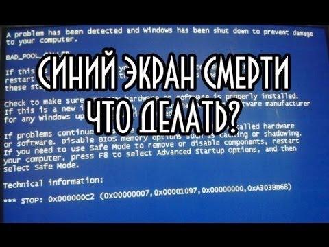 #Выпуск 7. Синий экран смерти. Что делать синий экран Windows?