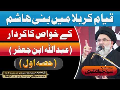 Abdullah bin Jaffar-e-Tyaar (1) | Ustad e Mohtaram Syed Jawad Naqvi