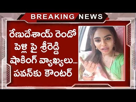 Sri Reddy Questions Pawan Kalyan Fans | Sri Reddy Supports Renu Desai 2nd Marriage | Tollywood Nagar