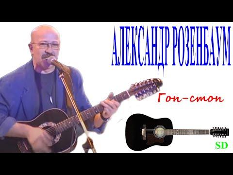 Александр Розенбаум - Гоп-стоп (Docentoff. Вариант исполнения песни Александра Розенбаума)