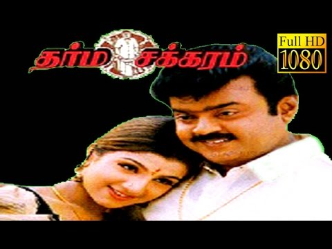 Dharama Chakkaram | Vijayakanth, Ramba, Manivannan | Superhit Tamil Movie HD thumbnail