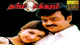 Dharama Chakkaram | Vijayakanth, Ramba, Manivannan | Superhit Tamil Movie HD