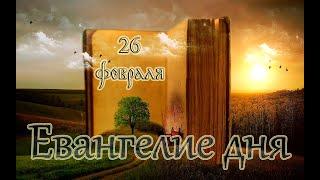 Евангелие и Святые дня. Апостольские чтения. Собор святых Омской митрополии. (26.02.2021)