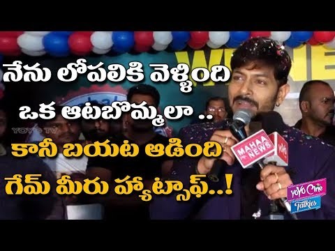 Kaushal Emotional Speech About Kaushal Army | Bigg Boss 2 Telugu | YOYO Cine Talkies