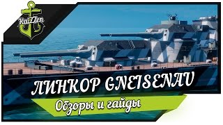 Обзор линкора Gneisenau World of Warships