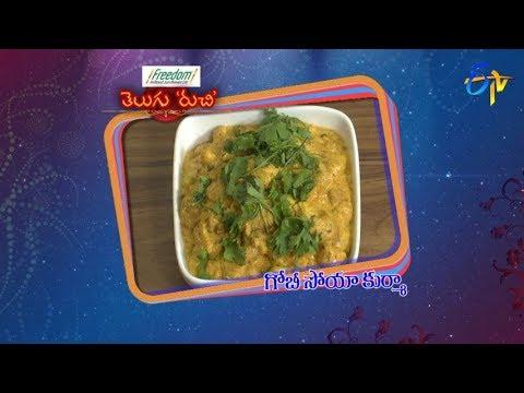 Gobi Soya Kurma | Telugu Ruchi | 30th October 2018 | ETV Telugu