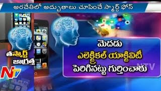 beware-of-smart-phones-modern-technology-advantages-and-disadvantages-focus-part02