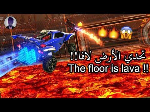 تحديات روكيت ليق | تحدي الأرض لافا !! | Rocket League The floor is lava