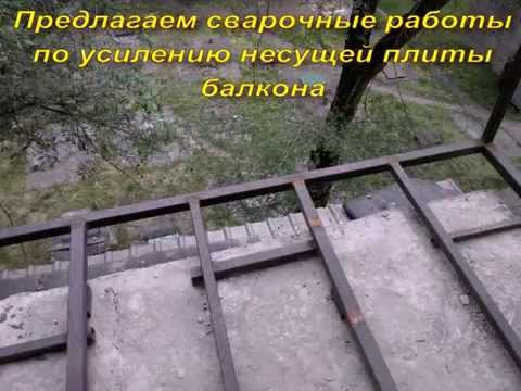 Гидроизоляция выносного балкона на сайте rentaldj.ru.