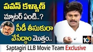 పవన్ కళ్యాణ్ మ్యాటర్ ఏంటి? Exclusive Interview With Saptagiri L L B Movie Team  - netivaarthalu.com