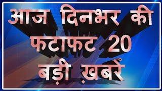 Breaking news | दिनभर की बड़ी ख़बरें | News headlines | Nonstop news | Badi khabren | Top 20 news.