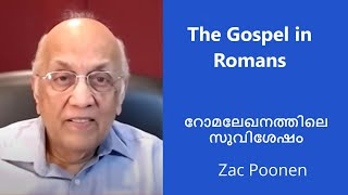 Romans - The Gospel in Romans (Malayalam) : Br Zac Poonen