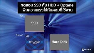 ทดสอบ SSD กับ HDD + Optane เพิ่มความแรงให้กับคอมที่ใช้งาน