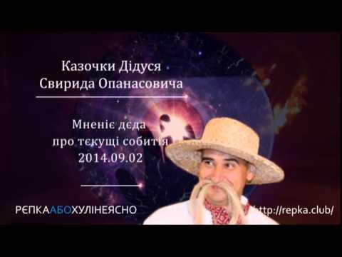 Свирид Опанасович на стражі мірового порядка
