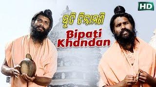BIPATI KHANDAN ବିପତି ଖଣ୍ଡନ    Album- Stuti Chintamani    Chita Ranjan Jena    Sarthak Music