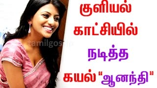 Kayal Anandhi acted in bath scene with condition !