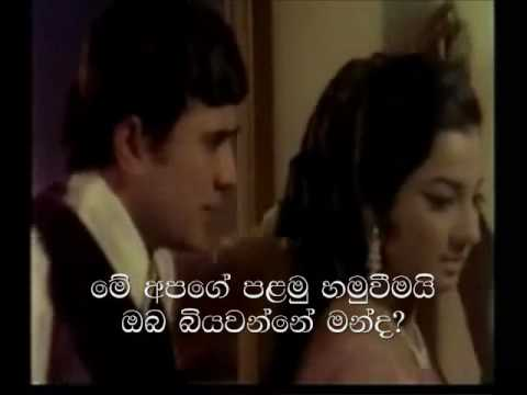 Song: O Mere Dil Ke Chain Film: Mere Jeewan Saathi (1972) With Sinhala Subtitles video