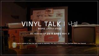 나얼 『VINYL TALK』 05. 〈Gloria〉 LP 감상 후 질의응답 Part. 2