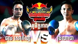 Phal Sophorn (Kun Khmer) vs Rungna (Muay Thai), Khmer Boxing 7 July 2018, International Boxing
