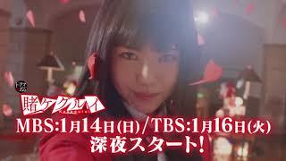 Trailer Dorama Live Action Kakegurui [ ????? ]
