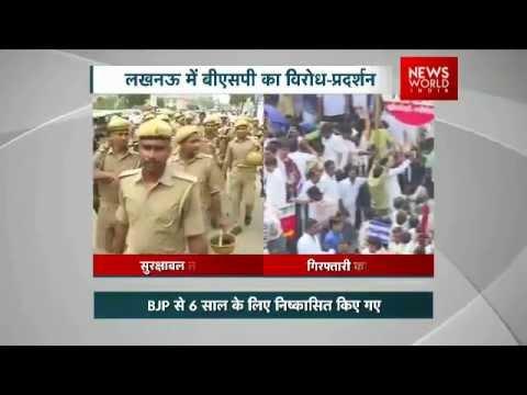 BSP Workers Hold Massive Protest, Seek Dayashanakar's Arrest