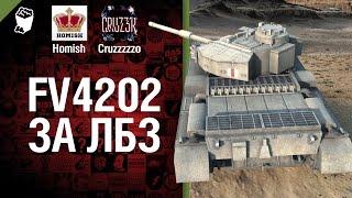 FV4202 за ЛБЗ - Будь готов! - Легкий Дайджест №87 [World of Tanks]