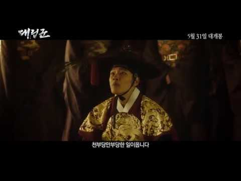 Warriors of The Dawn - Trailer (대립군 예고편)