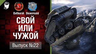 Свой или чужой №22 - от Evilborsh и Deverrsoid [World of Tanks]