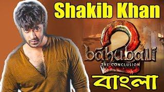 বাহুবালি বাংলা মুভি ট্রেইলার । Shakib khan As Bahubali 2 । By Fatra Guys