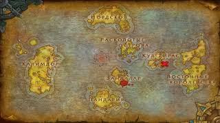 World of Warcraft Battle for Azeroth Сломить култирасцев 1080р60HD