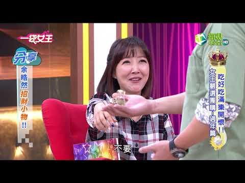 台綜-一袋女王-20190122-吃好吃滿樂開懷!! 女王嚴選團購-過年篇