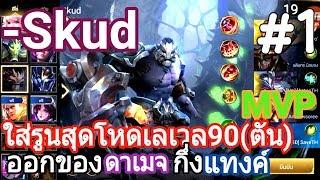 [ROV]-Skud:ใส่รูนสุดโหดเวล90(ตัน)ออกของดาเมจกึ่งแทงค์ ตัวทำเกมโคตรโหด เทคนิคการเล่นMVP #1