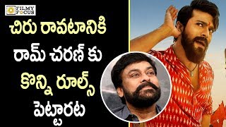 Chiranjeevi Conditions to Attend Rangasthalam Pre Release Event  | Ram Charan