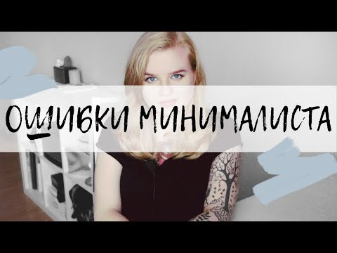ГЛАВНЫЕ ОШИБКИ МИНИМАЛИСТОВ // pure julia