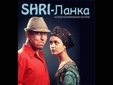 SHRI-Ланка - Мой друг дурак