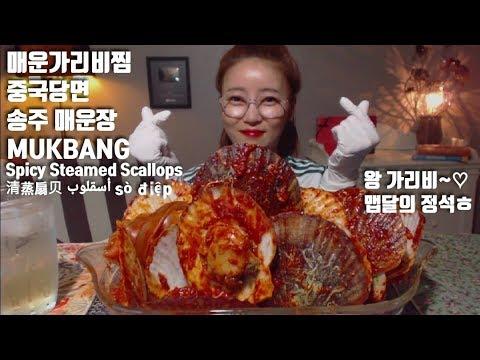 매운왕가리비찜 중국당면 송주불냉면 매운장 먹방 mukbang 100만 오즈분들 감사합니다♡SteamedScallops أسقلوب 清蒸扇贝 sò điệp