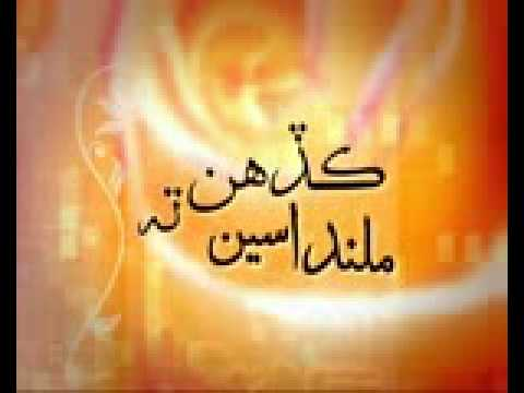 Kadhin Ta Milanda Sen Sindhi Hit Song By Zamin Ali video