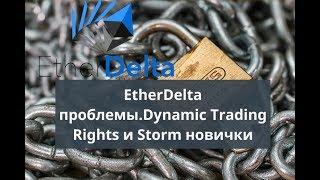 EtherDelta проблемы. Dynamic Trading Rights и Storm новички