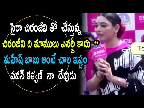 Tamannaah Excellent Words about Chiranjeevi, Mahesh Babu and Pawan Kalyan