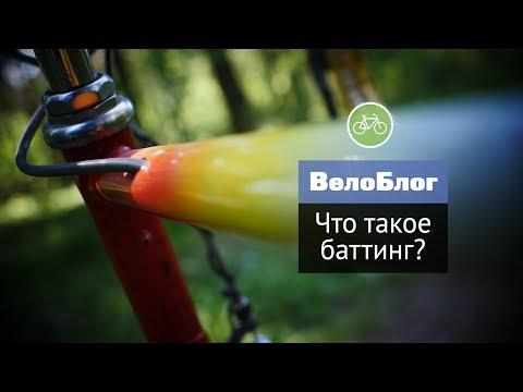 Что такое баттинг у велосипеда?