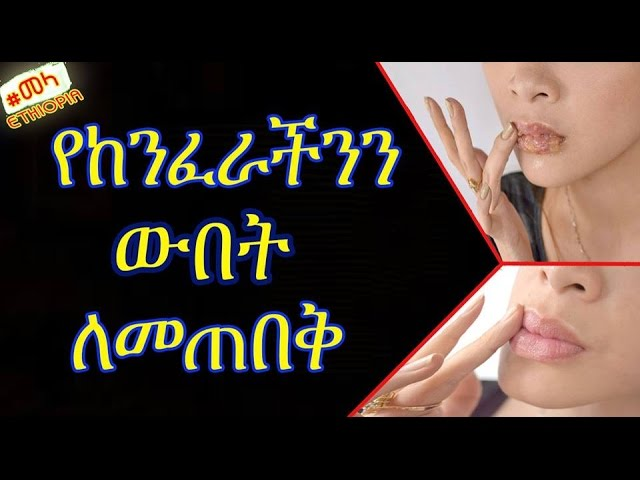 ETHIOPIA - How to get Soft, Smooth Lips in Amharic - Home Remedy
