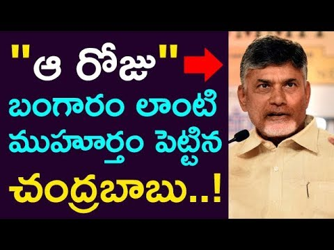 On That Day Chandrababu Put Good Decision.. ! || Taja30