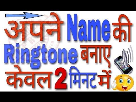 [Hindi हिंदी] How to create NAME ringtone ?