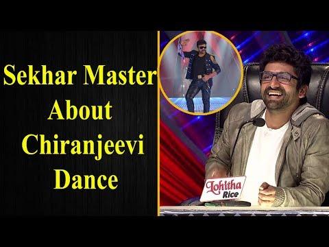 Sekhar Master About Chiranjeevi Dance || Ap News Online thumbnail